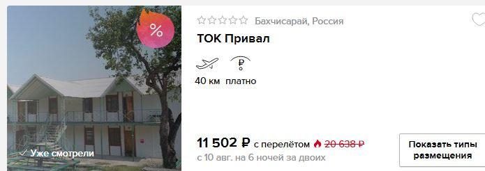Горящий тур в Крым. Дешево