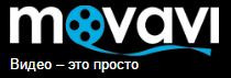 Видеоредактор Movavi