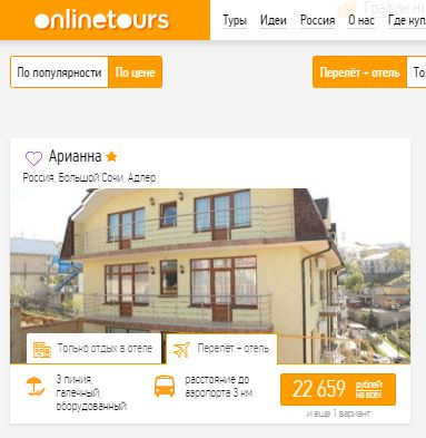Дешевые туры в Сочи
