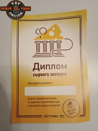 Диплом музея сыра