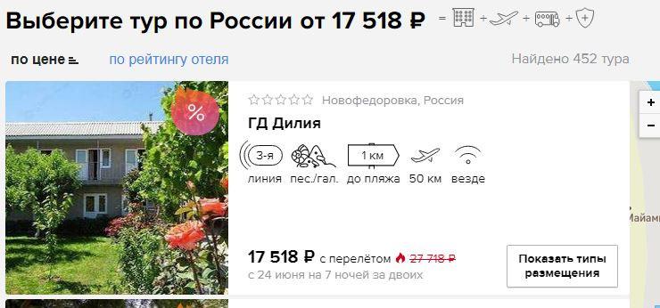 Дешевый тур в Крым