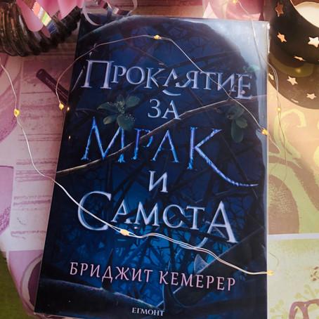 """Книжно Ревю: """"Проклятие за Мрак и Самота"""" от Бриджит Кемерер"""