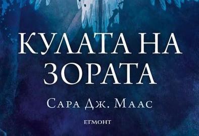 """Книжно Ревю: """"Кулата на Зората"""" от Сара Дж. Маас"""
