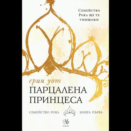 """Книжно Ревю: """"Парцалена Принцеса"""" от Ерин Уот"""