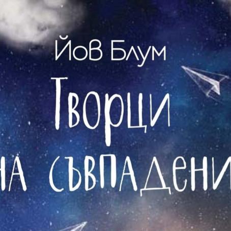 """Книжно Ревю: """"Творци на съвпадения"""" от Йов Блум"""