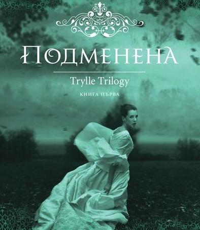 """Книжно Ревю: Трилогията """"Trylle"""" от Аманда Хокинг"""