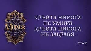 """Книжно ревю: """"Мираж"""" от Сомая Дауд"""