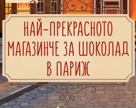 """Книжно ревю: """"Най-прекрасното магазинче за шоколад в Париж"""" от Джени Колган"""