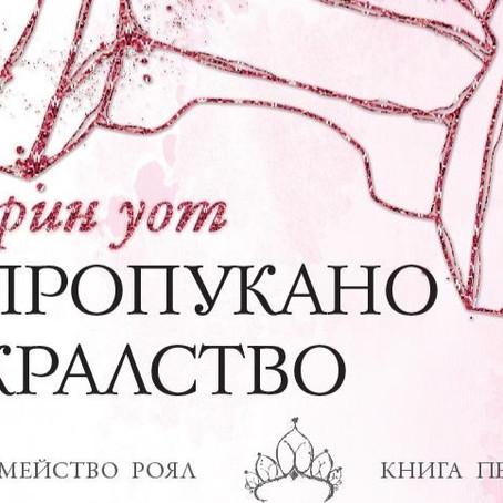 "Книжно Ревю: ""Пропукано Кралство"" от Ерин Уот"