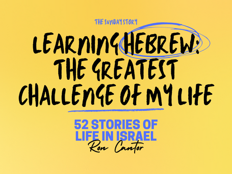 Learning Hebrew:  The Greatest Challenge of my Life - 05