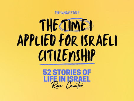 The Time I applied for Israeli Citizenship - 01
