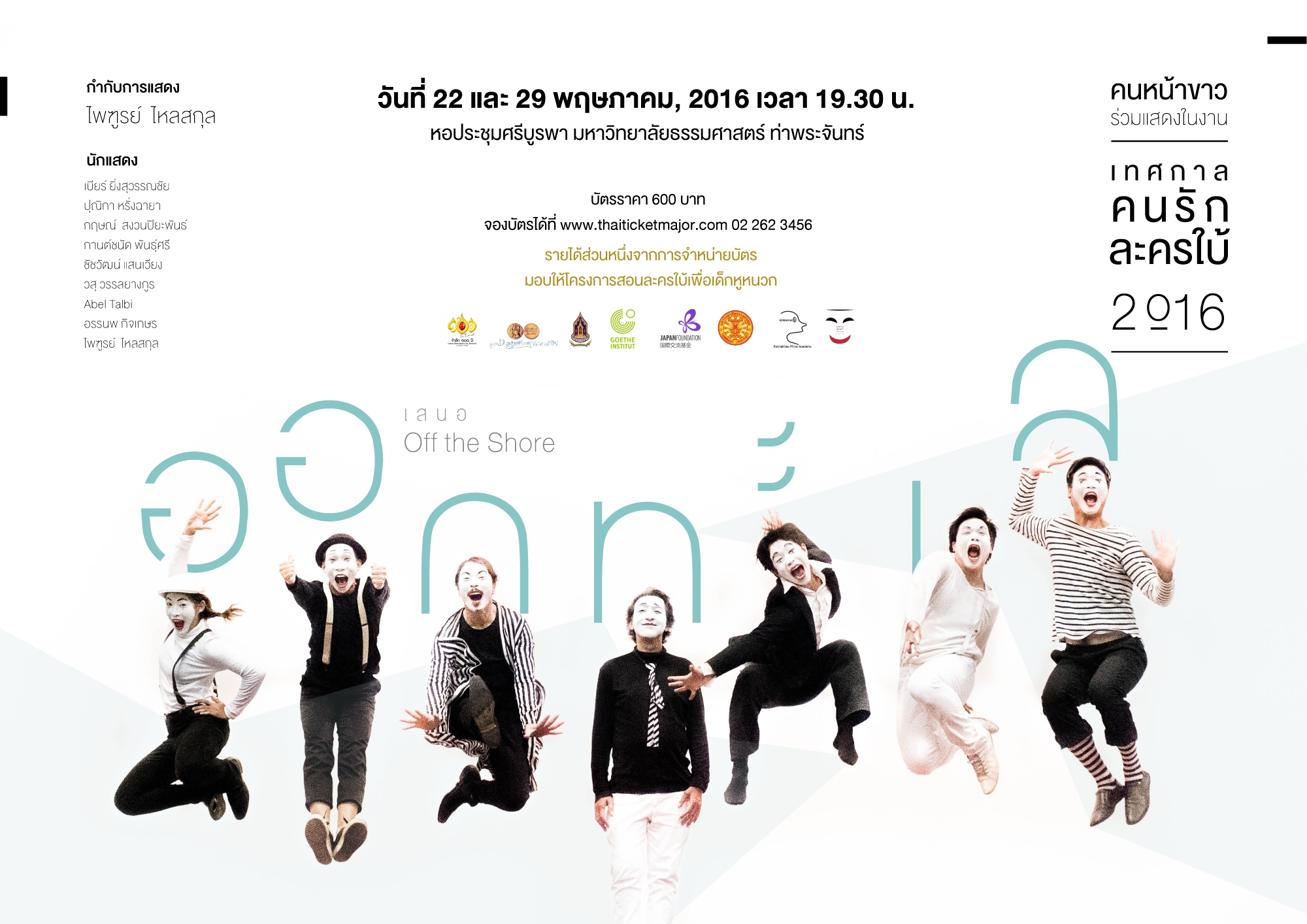 poster-เทศกาลละครใบ้-(edit)