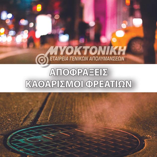 Website - Apofrakseis.jpg