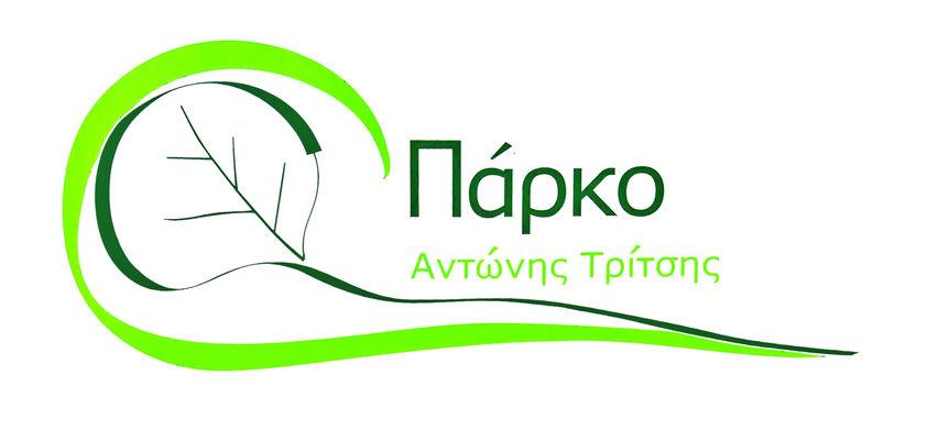 Parko__Antonis_Tritris_.jpg