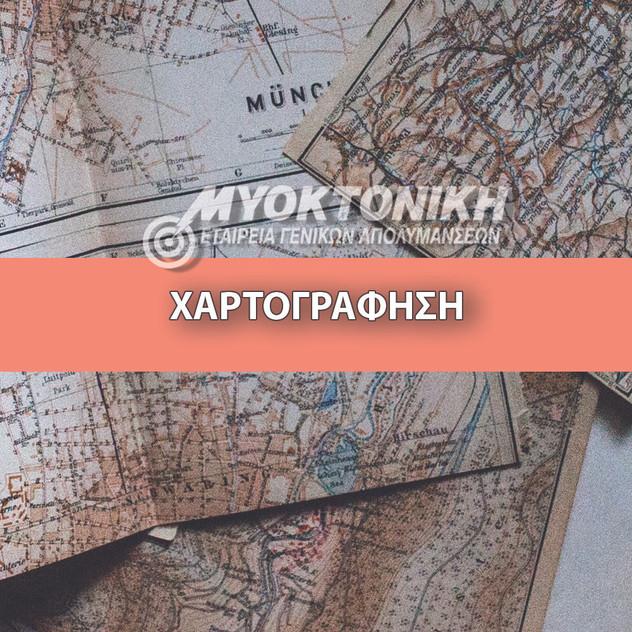 Website - Xartografisi.jpg