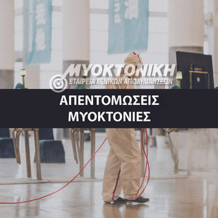 Website - Apentomoseis Mioktonies.jpg
