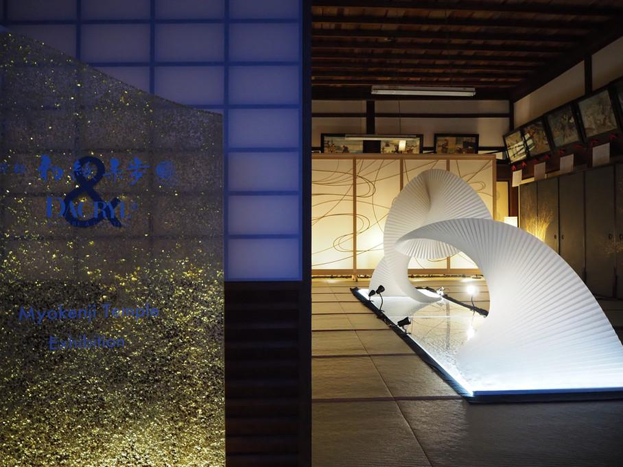 washi life 妙顯寺 「まるごと美術館」