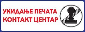 Baner-Pecat-211x81.png