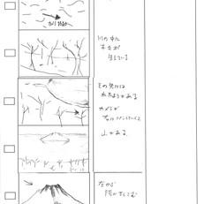 「天地」絵コンテ