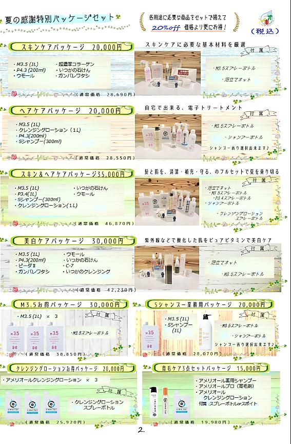 2019.夏感謝パッケージセット.png