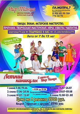 Летние каникулы в школе Мир танца