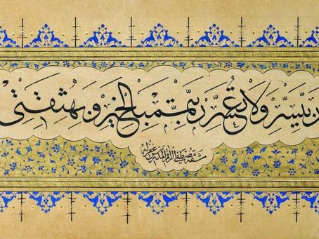 Kesenian di Masa Nabi Muhammad