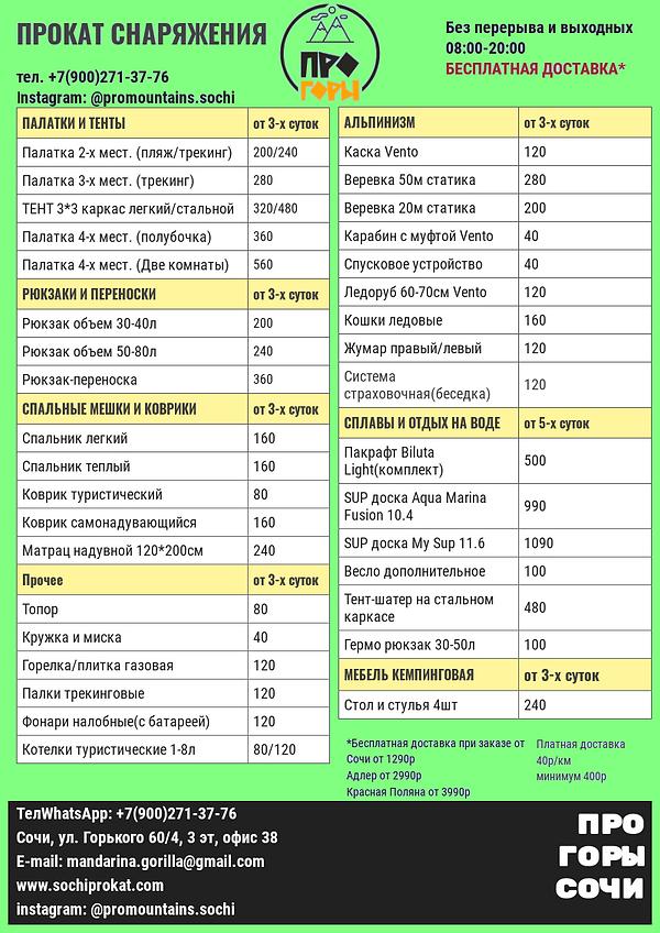 Прайс-лист-2021-от-3-х-суток зел.png