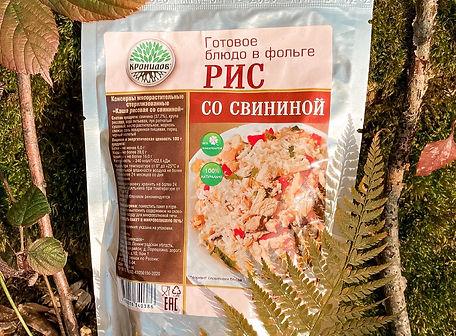 Рис со свнининой. Готовые блюда Кронидов. Походная еда.