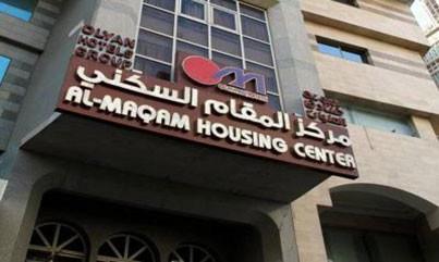 Al-Maqam Hotel Makkah