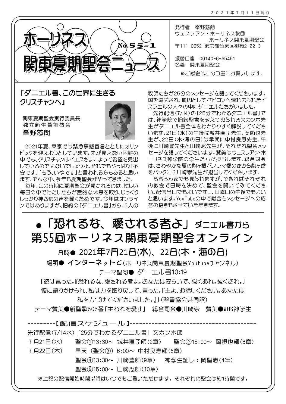 夏期聖会ニュース55-1.jpg