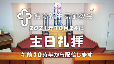 主日礼拝サムネイル20211024-01.jpg