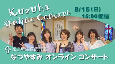 Kuzuhaオンラインコンサート2021カバー_アートボード 1.jpg