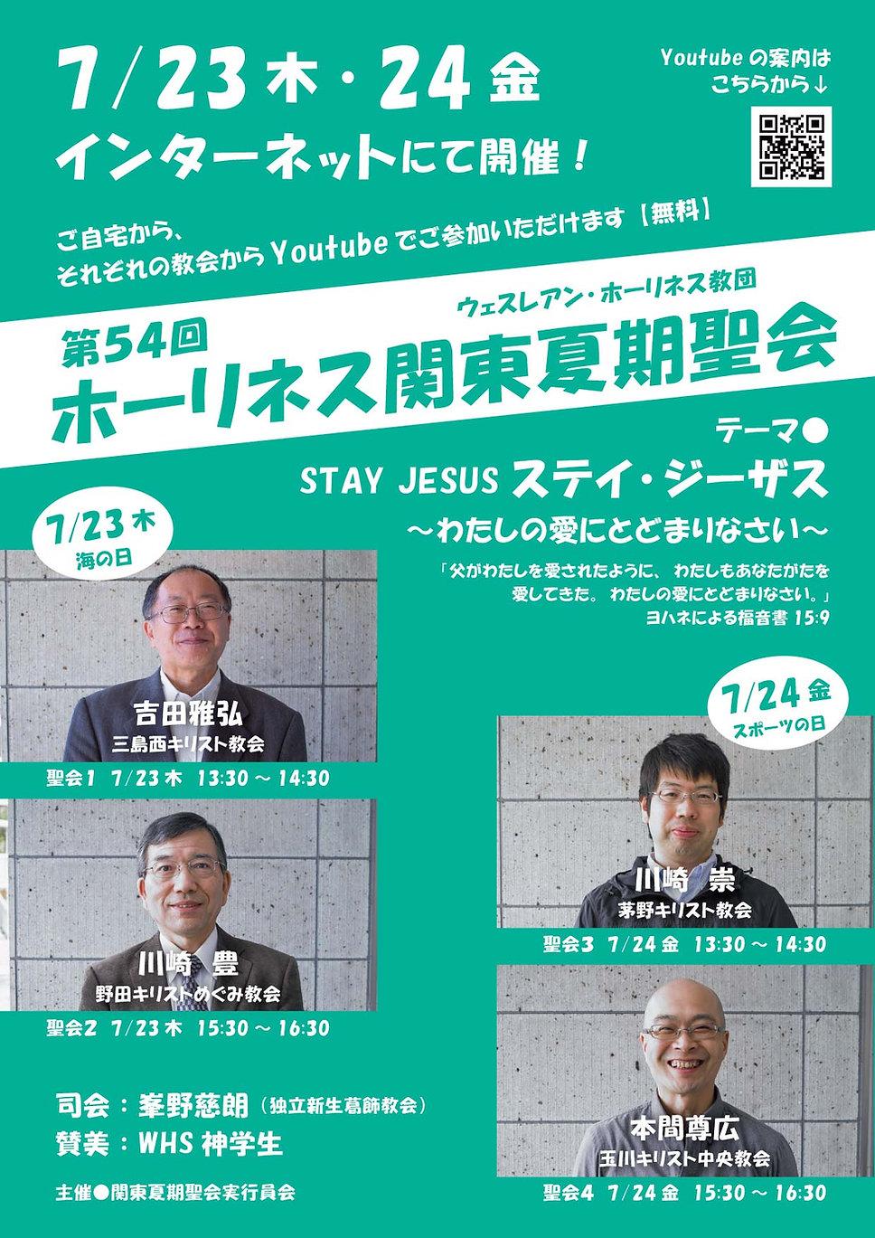 ホーリネス関東夏期聖会2020A4チラシ緑.jpg