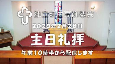 主日礼拝サムネイル20210228-01.jpg
