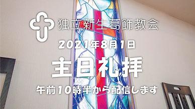 主日礼拝サムネイル20210801-01.jpg