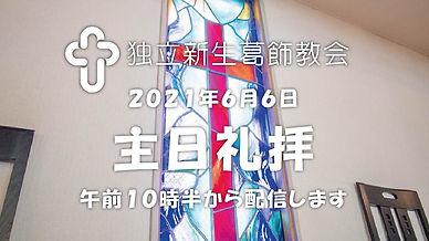 主日礼拝サムネイル20210606-01.jpg