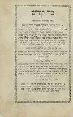 O 2do Rabi de Lubavitch