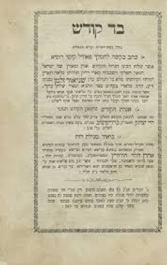 O 2do Rabi de Lubavitch