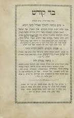 2do Rabi de Lubavitch