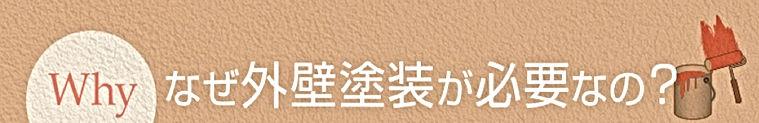 福井住宅リフォーム外壁塗装リフォーム格安水回りリフォー改修リフォームリノベーション間取り変更リフォーム増改築低価格福井で一番安い安価激安超安い