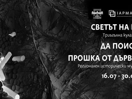 Откриване на Sofia Paper Art Fest 2020: 'Светът на IAPMA' и 'Да поискаме прошка от дърветата'