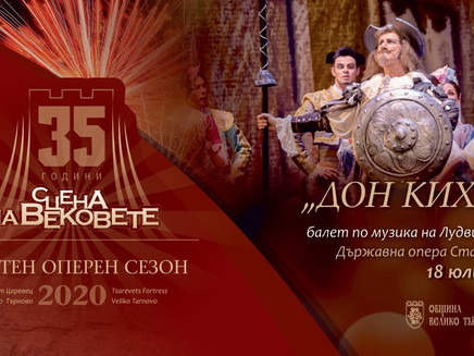 Сцена на вековете: 'Дон Кихот' - Балет по музика на Лудвиг Минкус