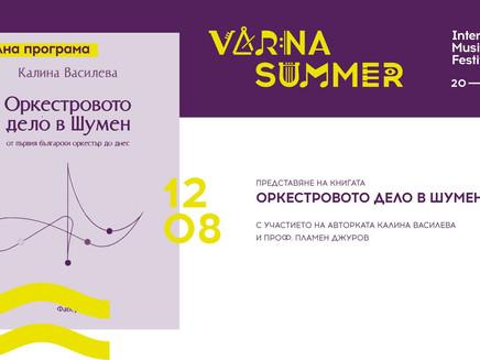 """ММФ """"Варненско лято"""": Представяне на книгата """"Оркестровото дело в Шумен"""""""
