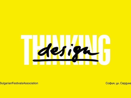 Festival Brunch Vol. 3 ::: Дизайн мисленето