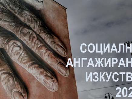 """Национален фонд """"Култура""""обявява конкурс по програма """"Социално ангажирани изкуства"""""""