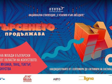 """""""С усилия към звездите"""" за млади творци в пет области на изкуството - краен срок - 1-ви октомври"""