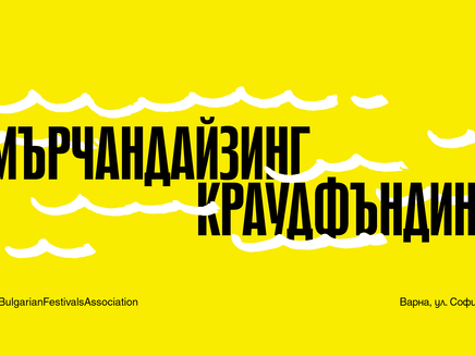 Festival Brunch ::: Varna Summer Edition