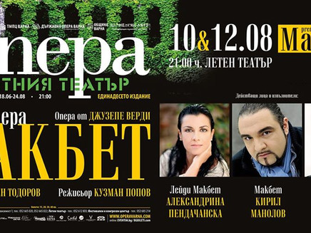 """Премиера """"Макбет"""" с оперната прима Александрина Пендачанска на 10 и 12 август в Летен Театър Варна"""