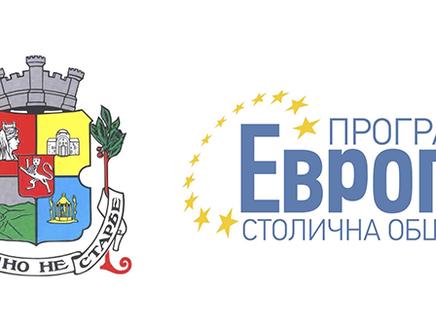 """Кандидатстването по Програма """"Европа"""" 2020 на Столична община е до 17:00 ч. на 3-ти октомври 2019"""