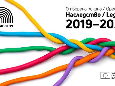 Отворена покана Наследство | Open Call Legacy 2019 - 2021